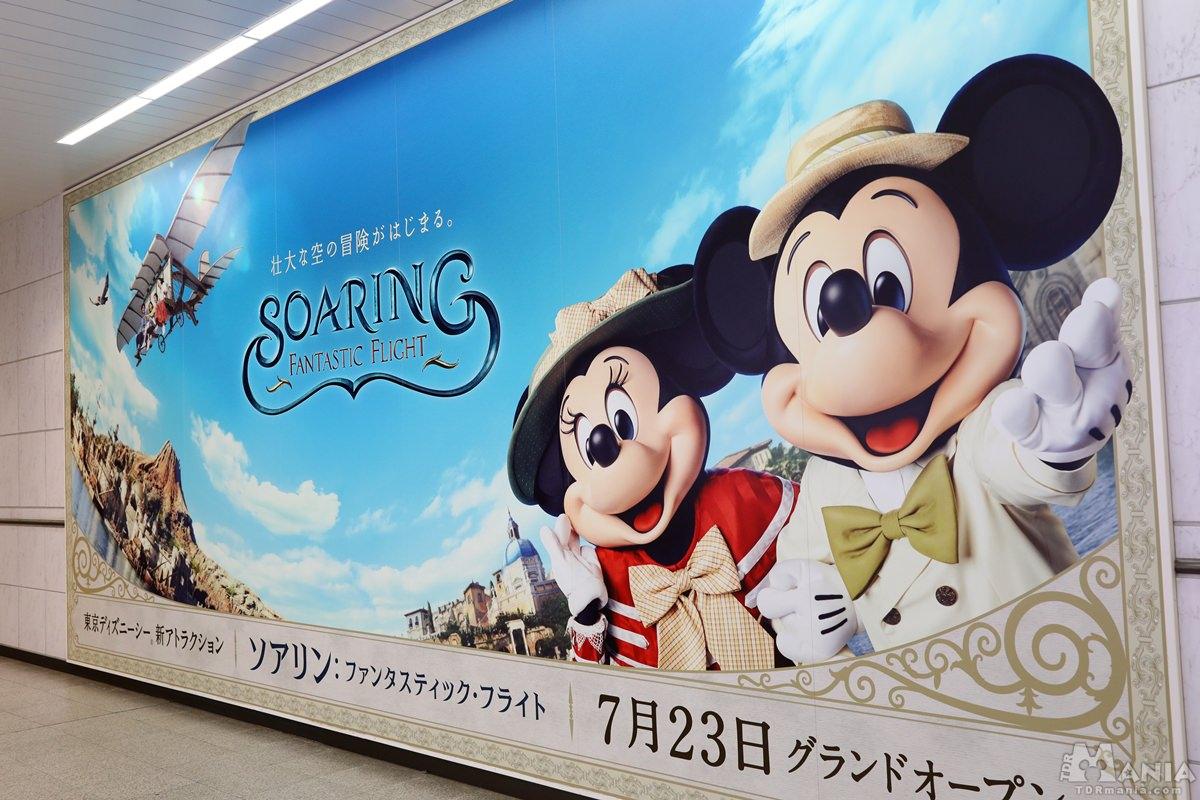 ソアリン:ファンタスティック・フライト 舞浜駅