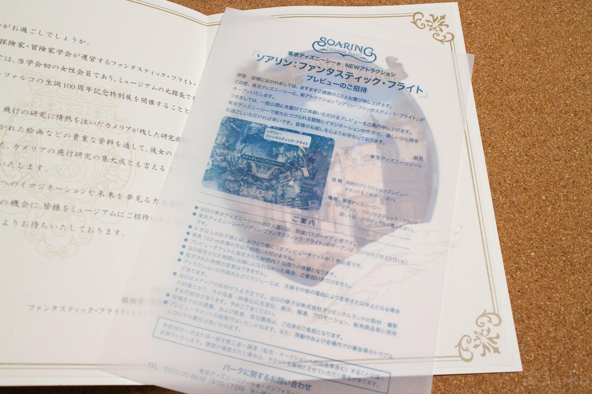 ソアリン:ファンタスティック・フライト プレビュー 招待状