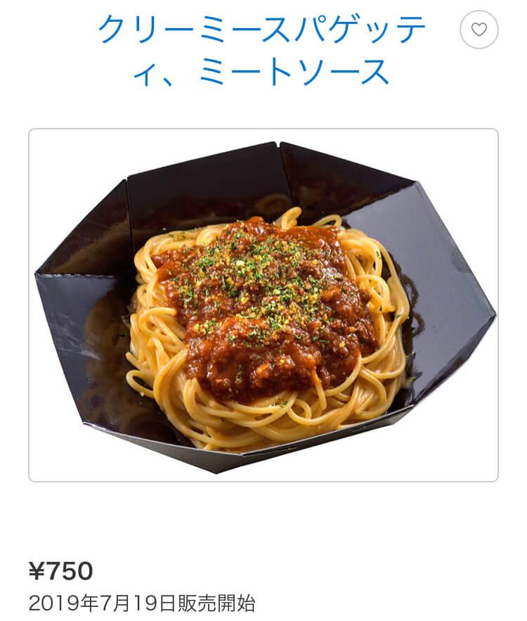 ザンビーニ・ブラザーズ・リストランテ スパゲッティ