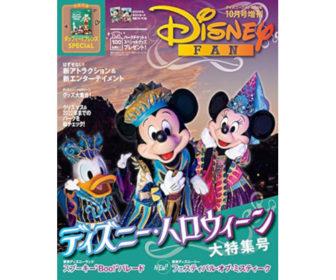 ディズニーファン 10月号増刊
