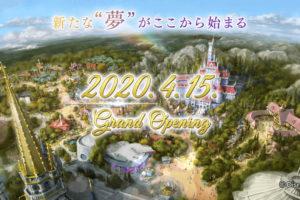東京ディズニーランド 新エリア 2020年4月15日オープン