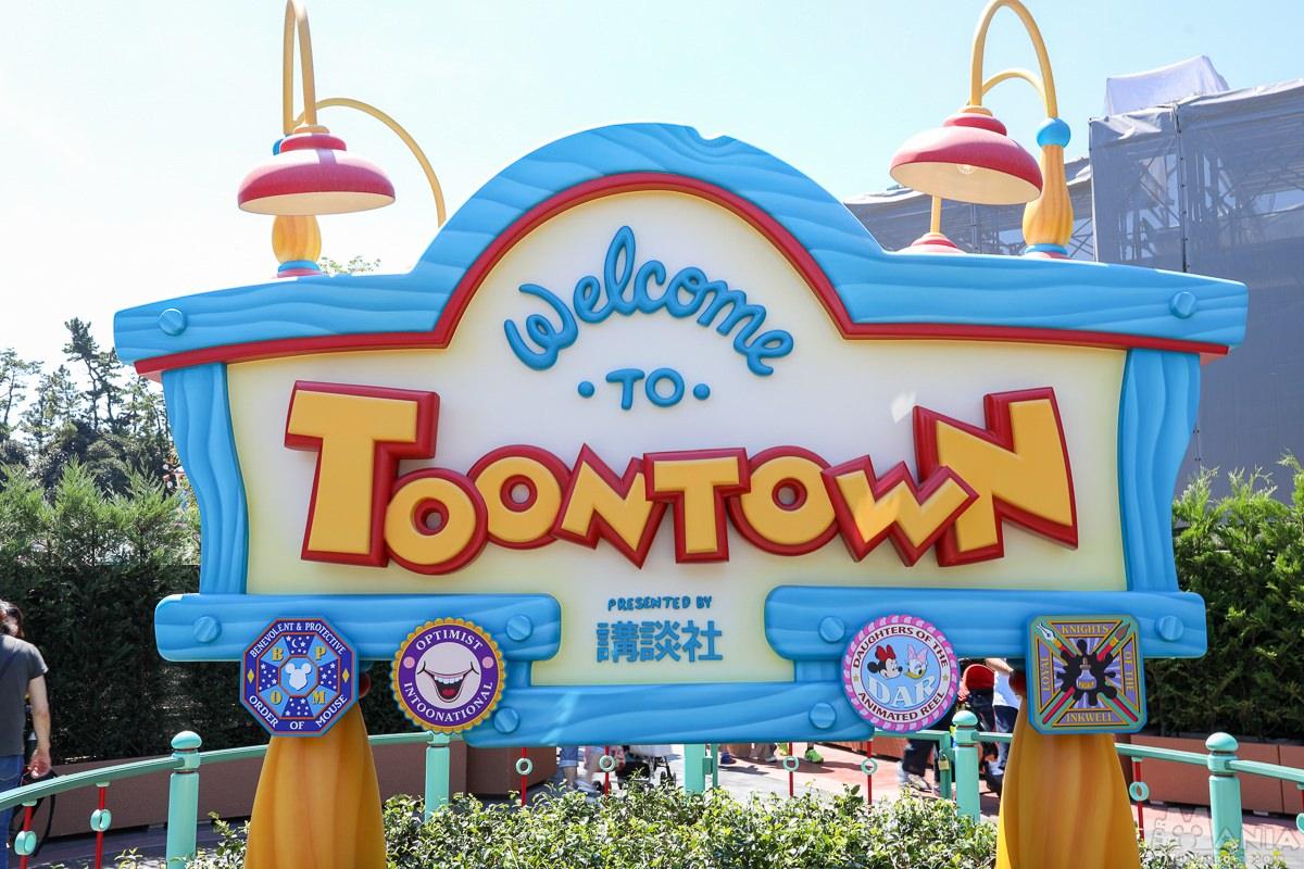 トゥーンタウン エリアサイン