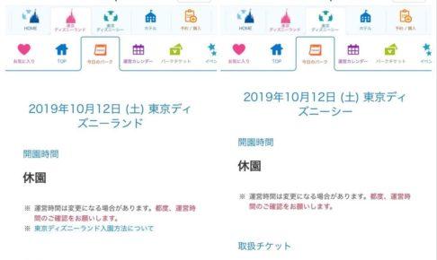 2019年10月12日の運営予定