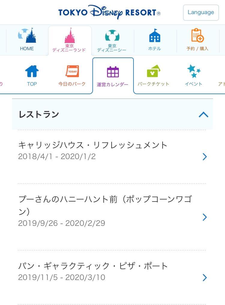 【公式】休止施設情報(月次) | 東京ディズニーランド