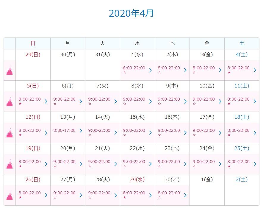 2020年4月 東京ディズニーランド 運営カレンダー