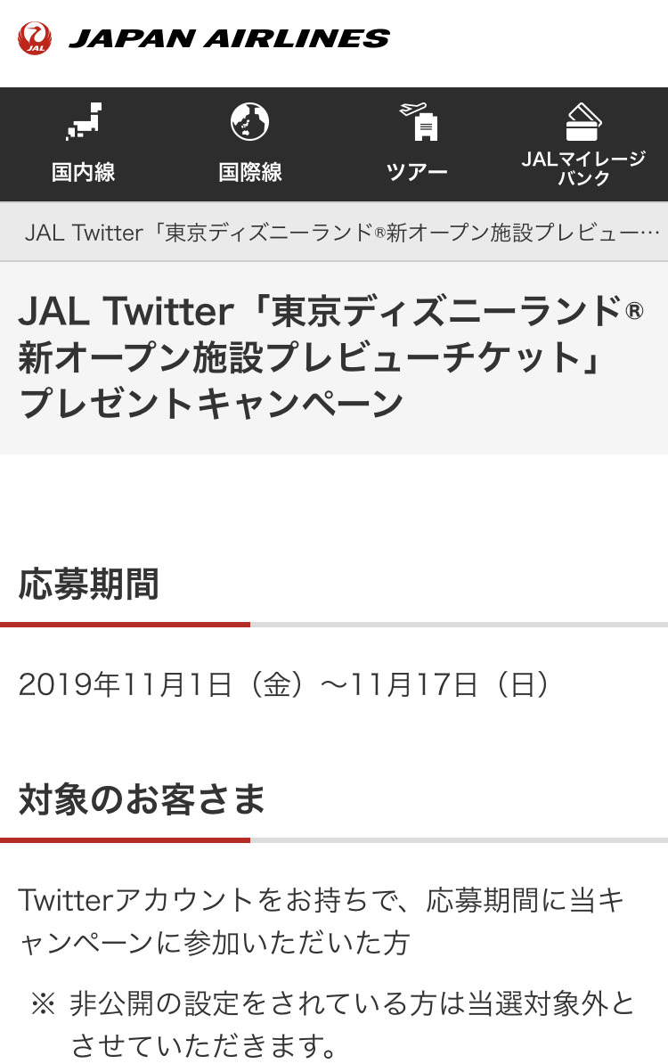 JAL プレビューキャンペーン