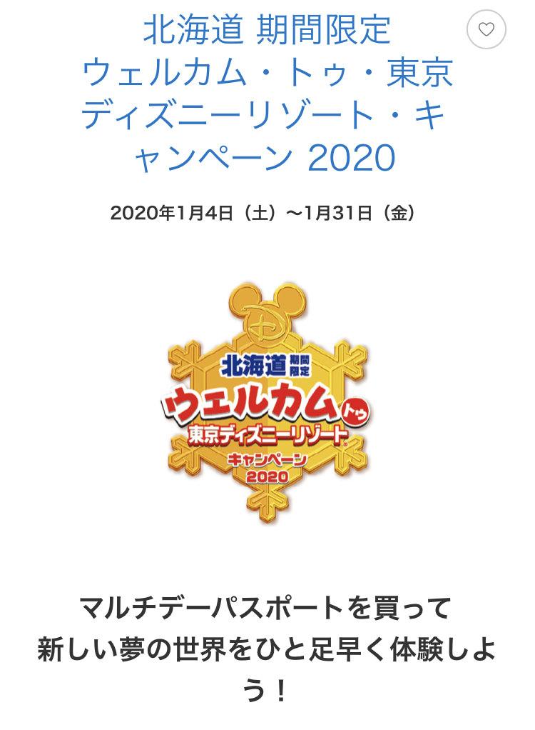北海道 期間限定 ウェルカム・トゥ・東京ディズニーリゾート・キャンペーン 2020