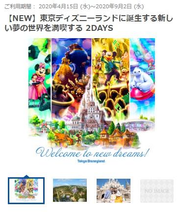 【NEW】東京ディズニーランドに誕生する新しい夢の世界を満喫する 2DAYS