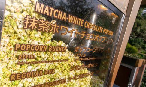抹茶ホワイトチョコポップコーン