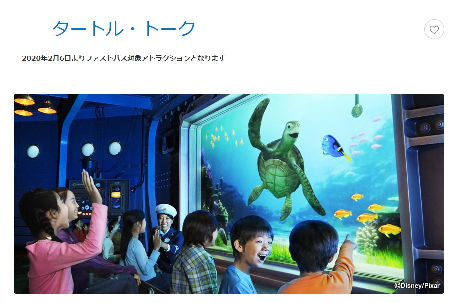 【公式】タートル・トーク|東京ディズニーシー|東京ディズニーリゾート