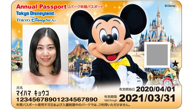 2パーク共通年間パスポート