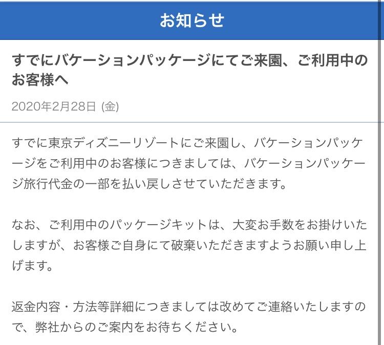東京ディズニーリゾート・オンライン予約・購入サイト