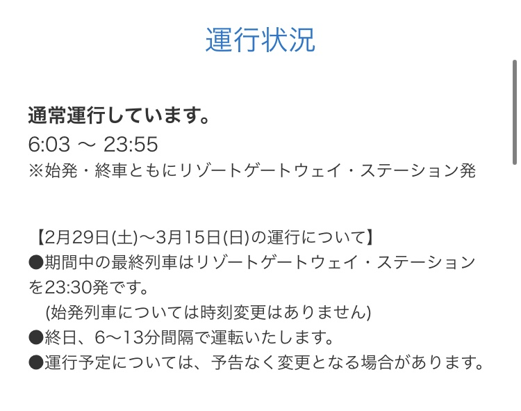【公式】ディズニーリゾートライン | 東京ディズニーリゾート