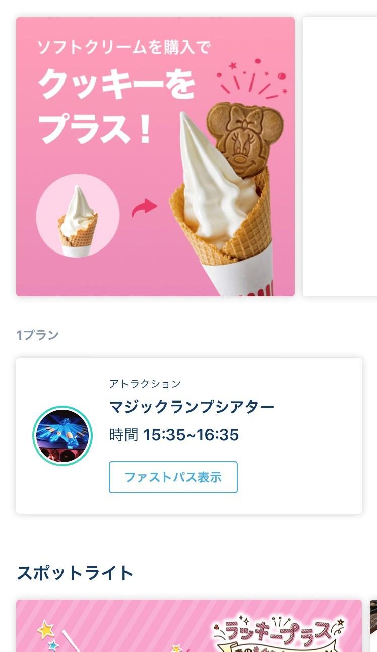 東京ディズニーリゾート・アプリ 春のもぐもぐキャンペーン