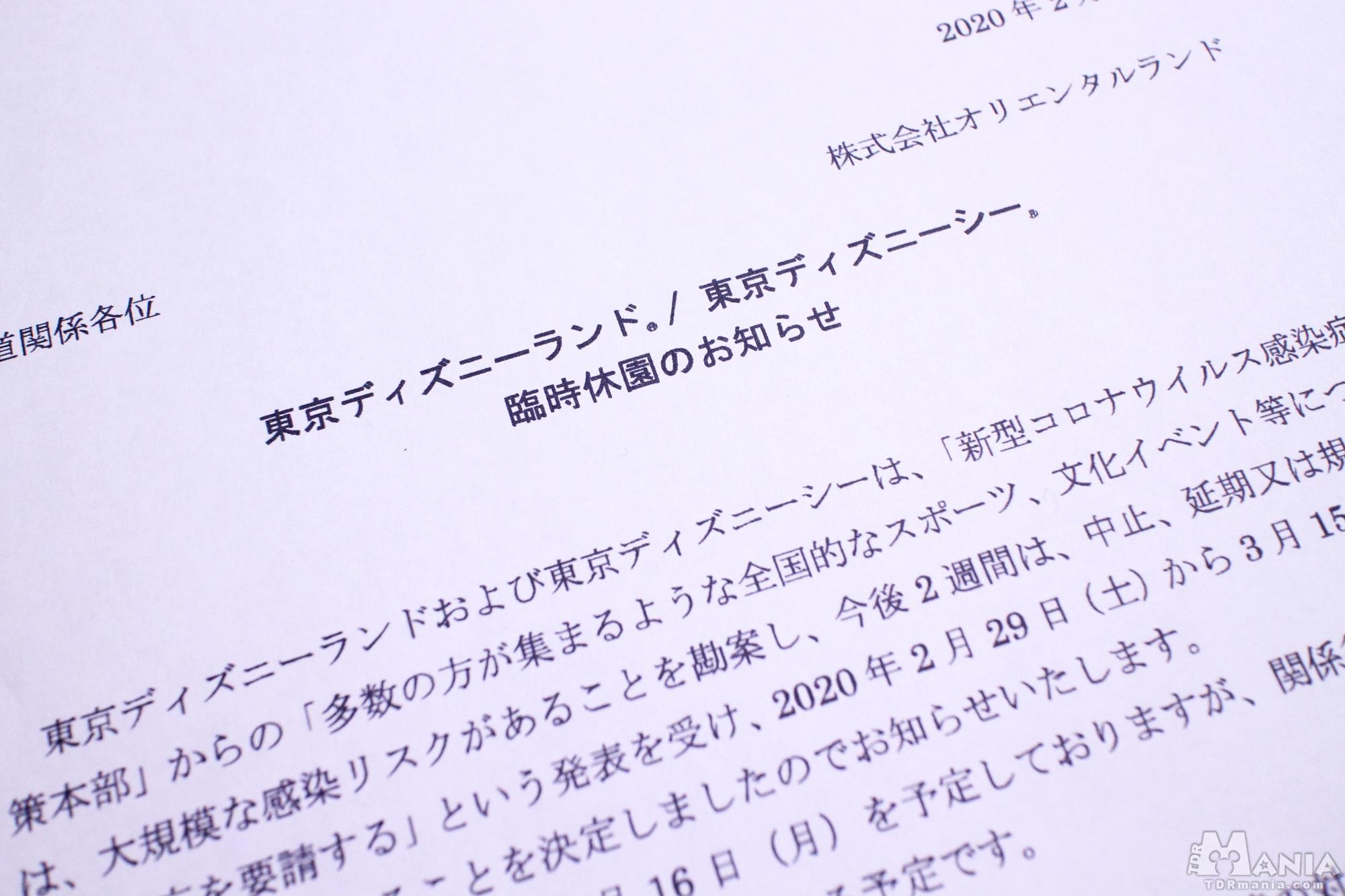 東京ディズニーリゾート コロナ 臨時休園