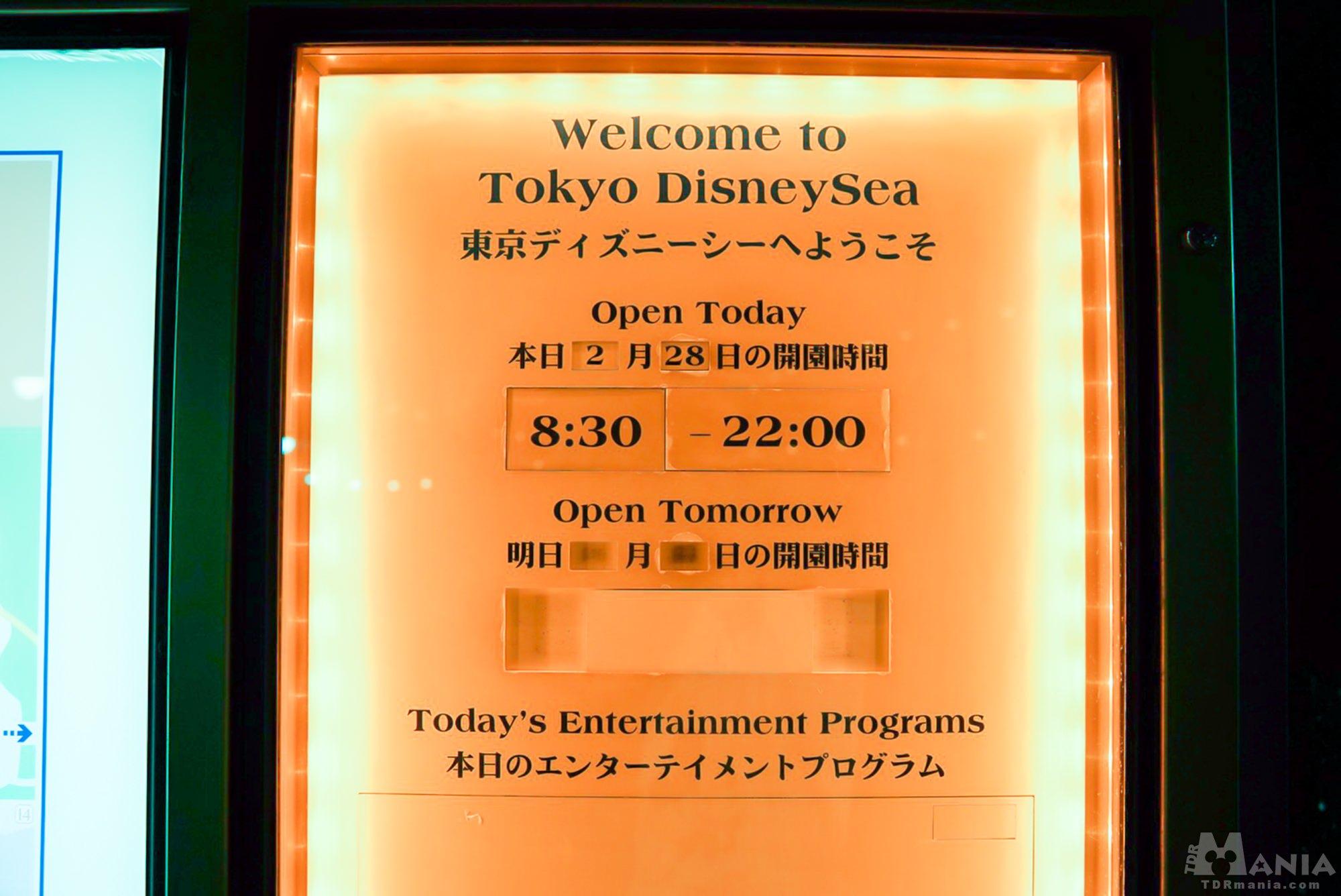 東京ディズニーリゾート 臨時休園