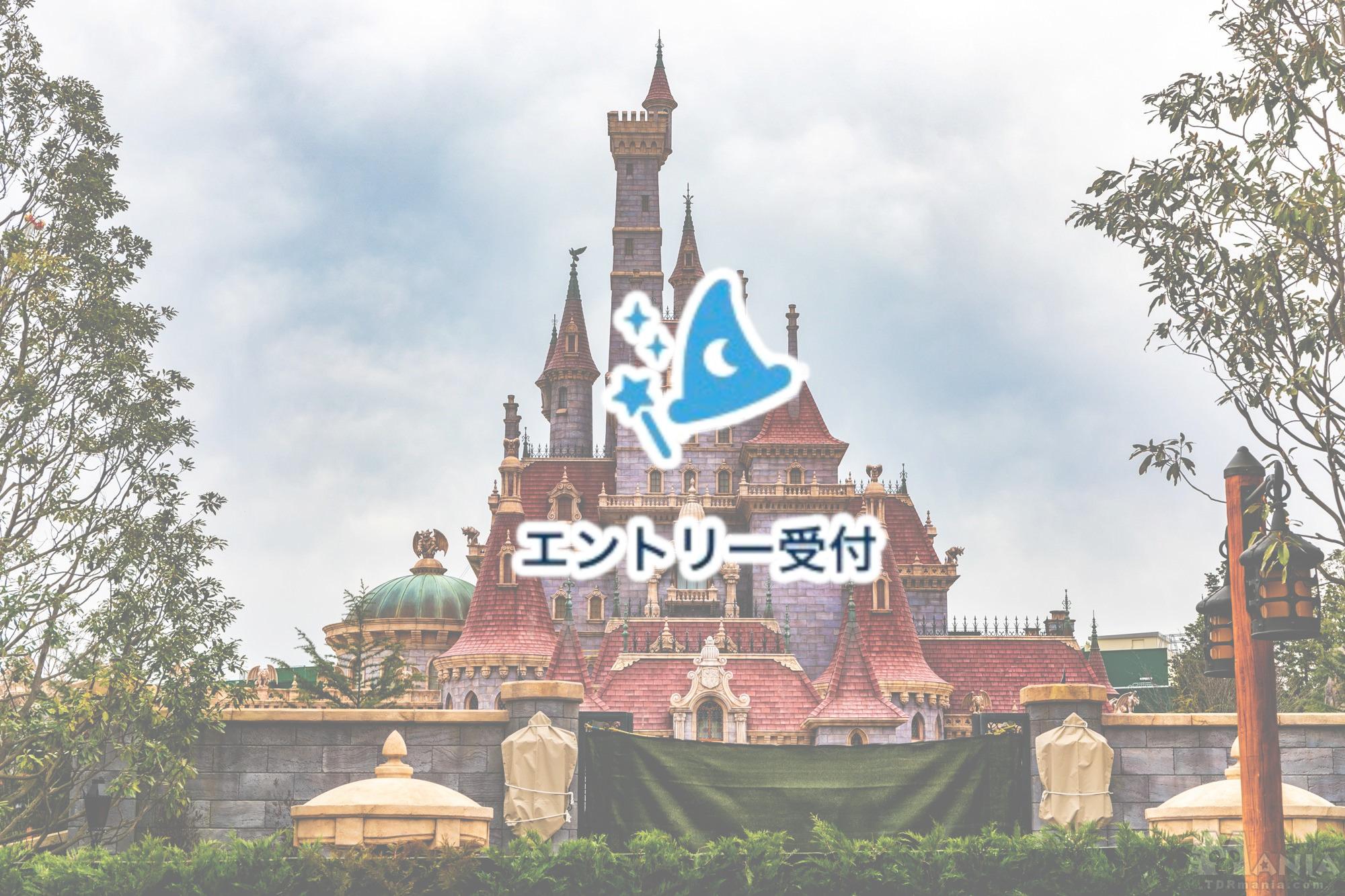 東京ディズニーリゾート・アプリ エントリー受付