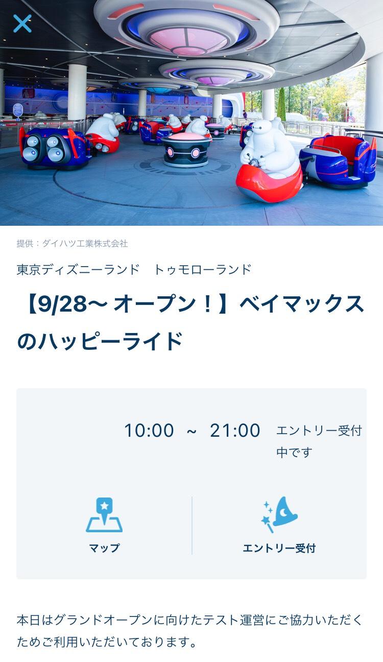 【公式】東京ディズニーリゾート® ・アプリ | 東京ディズニーリゾート