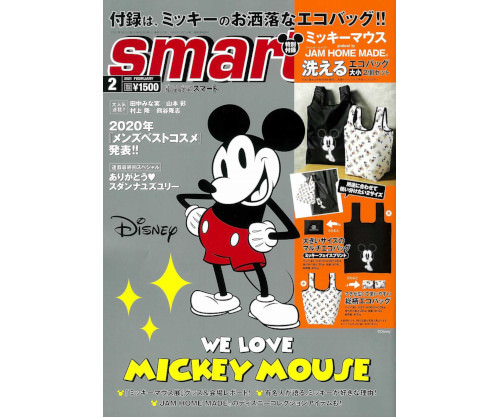 smart 2月号
