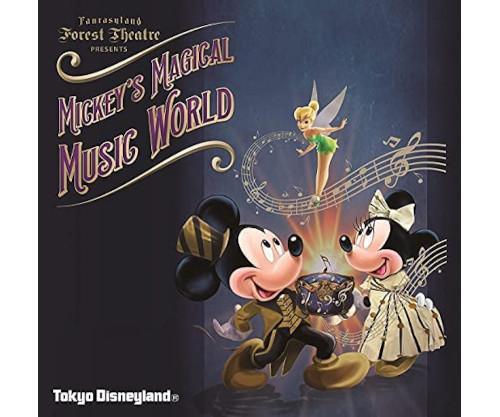 東京ディズニーランド ミッキーのマジカルミュージックワールド